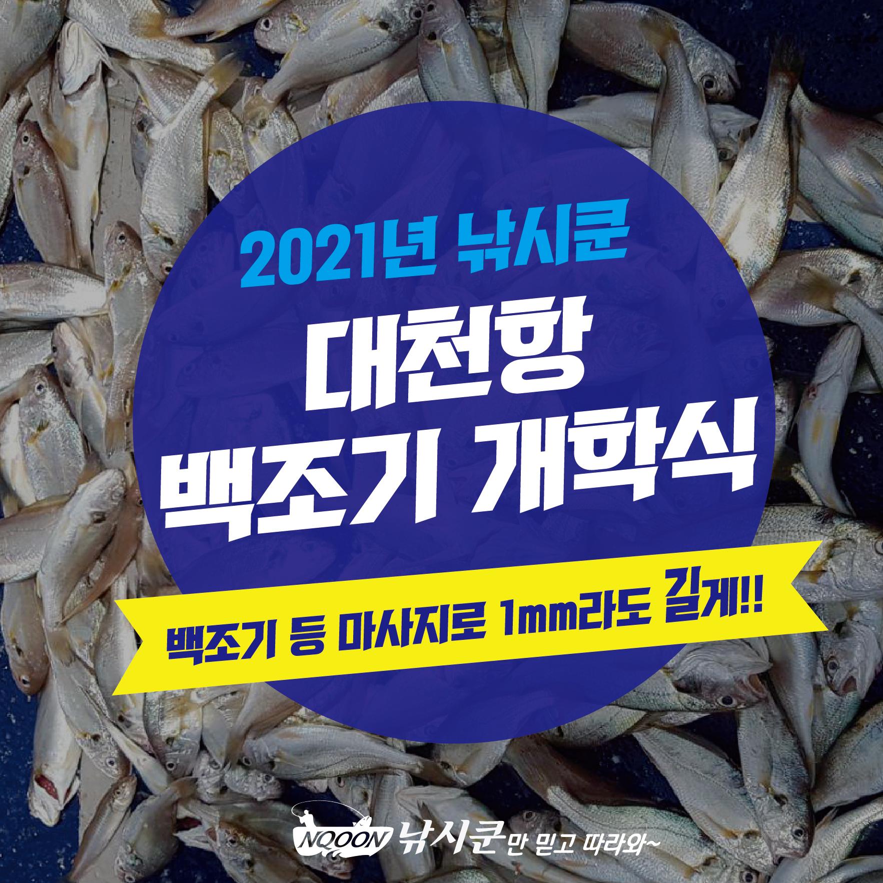 2021대천항 백조기 이벤트-01.jpg